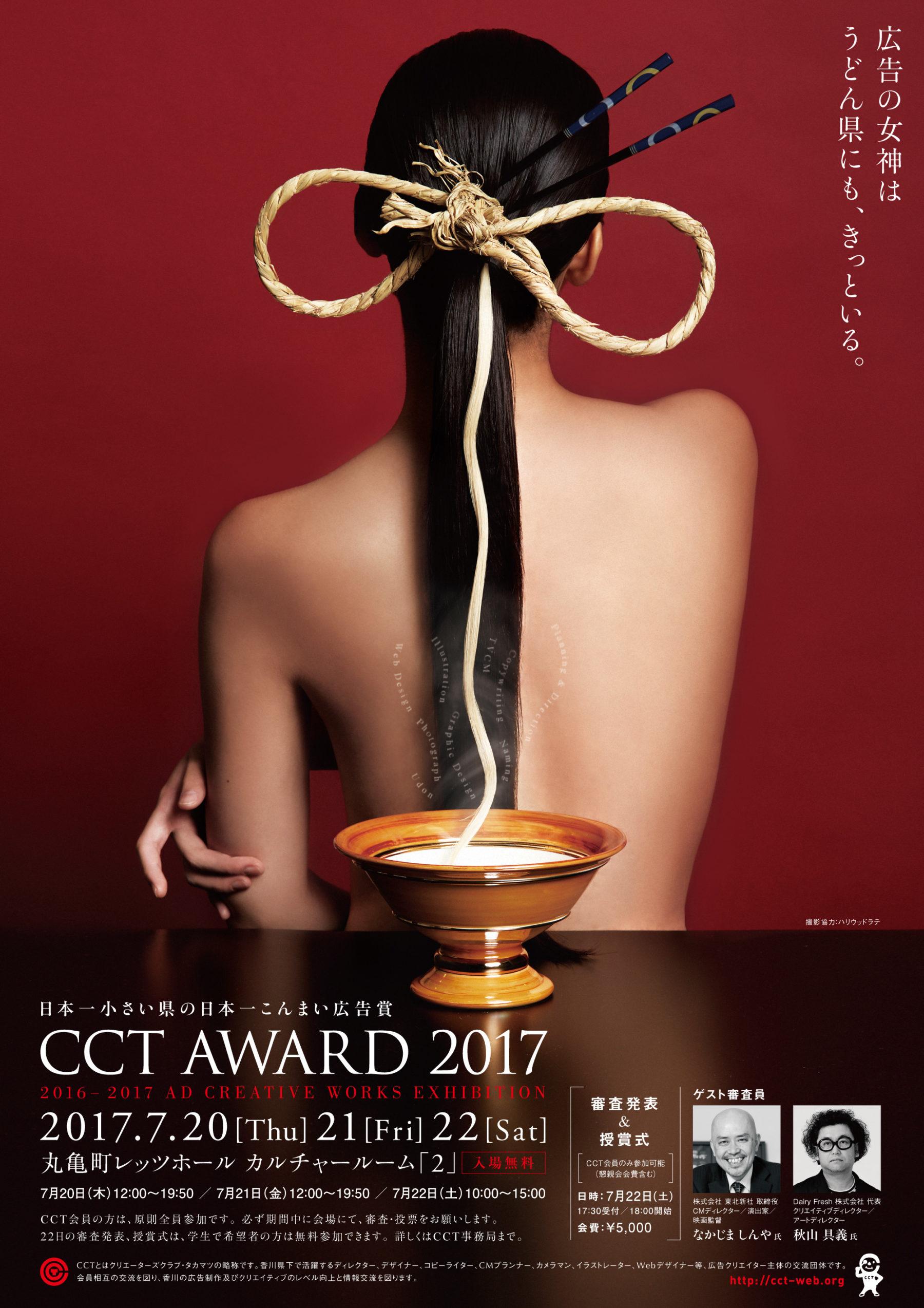 CCT,高松,広告