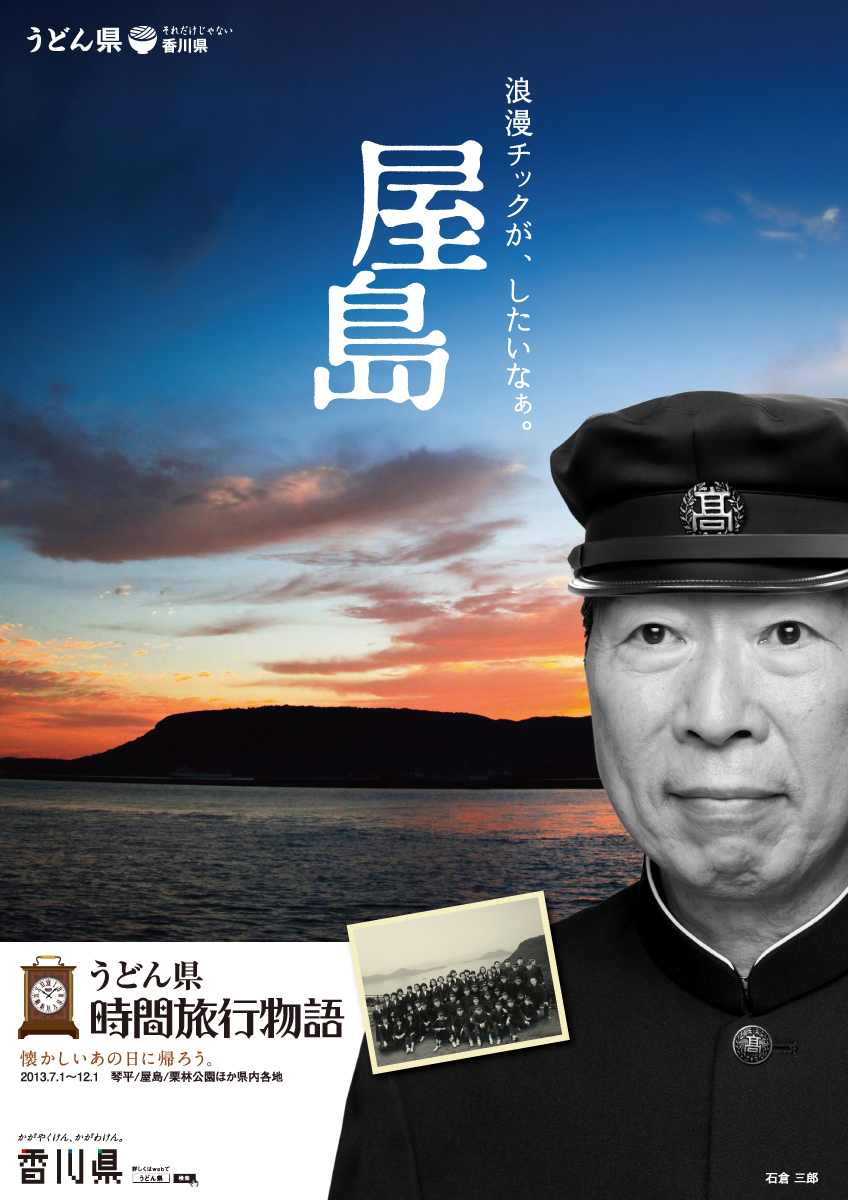 屋島,石倉三郎