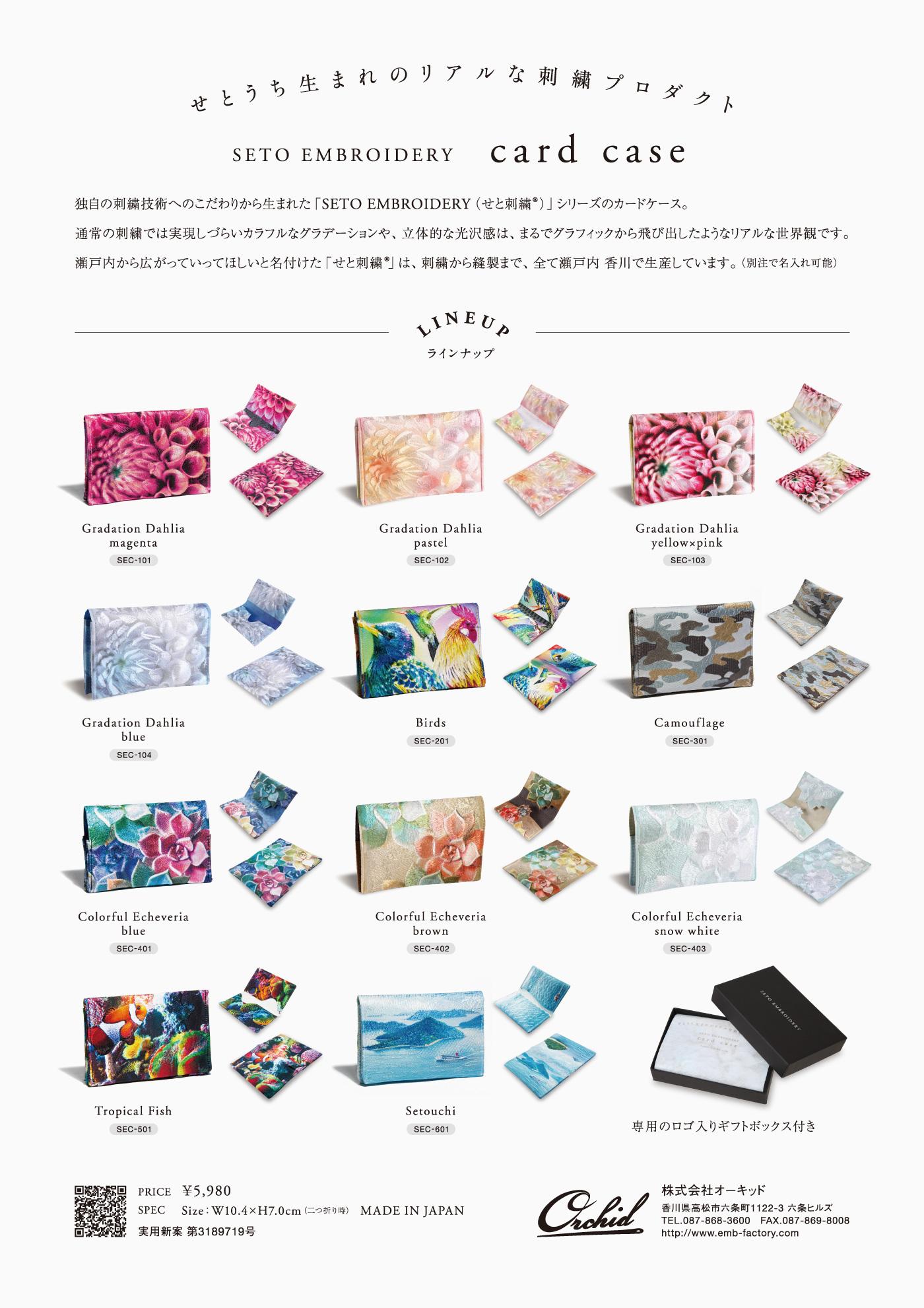 オーキッド,瀬戸刺しゅう,刺繍,名刺入れ,カードケース