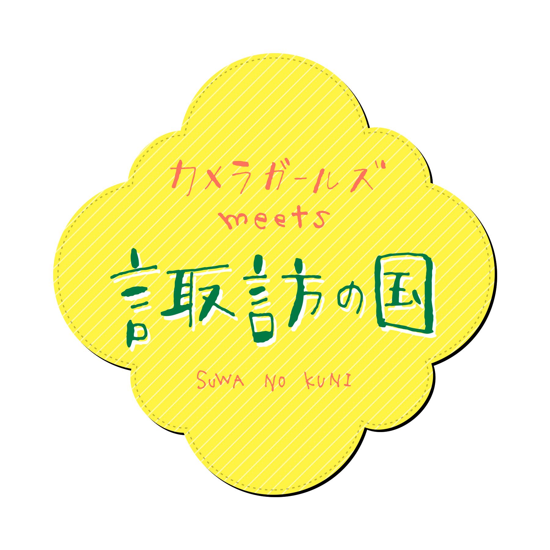 諏訪,長野県,諏訪市,カメラガールズ