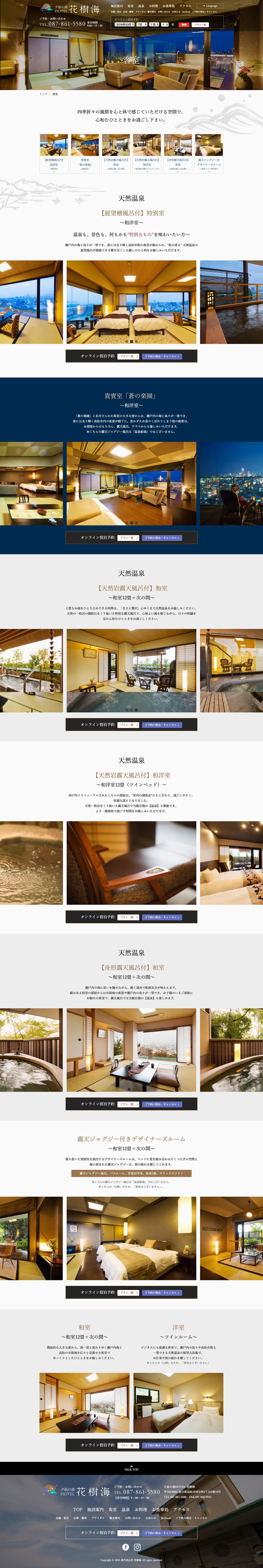花樹海,瀬戸内海,ホテル,旅館,web