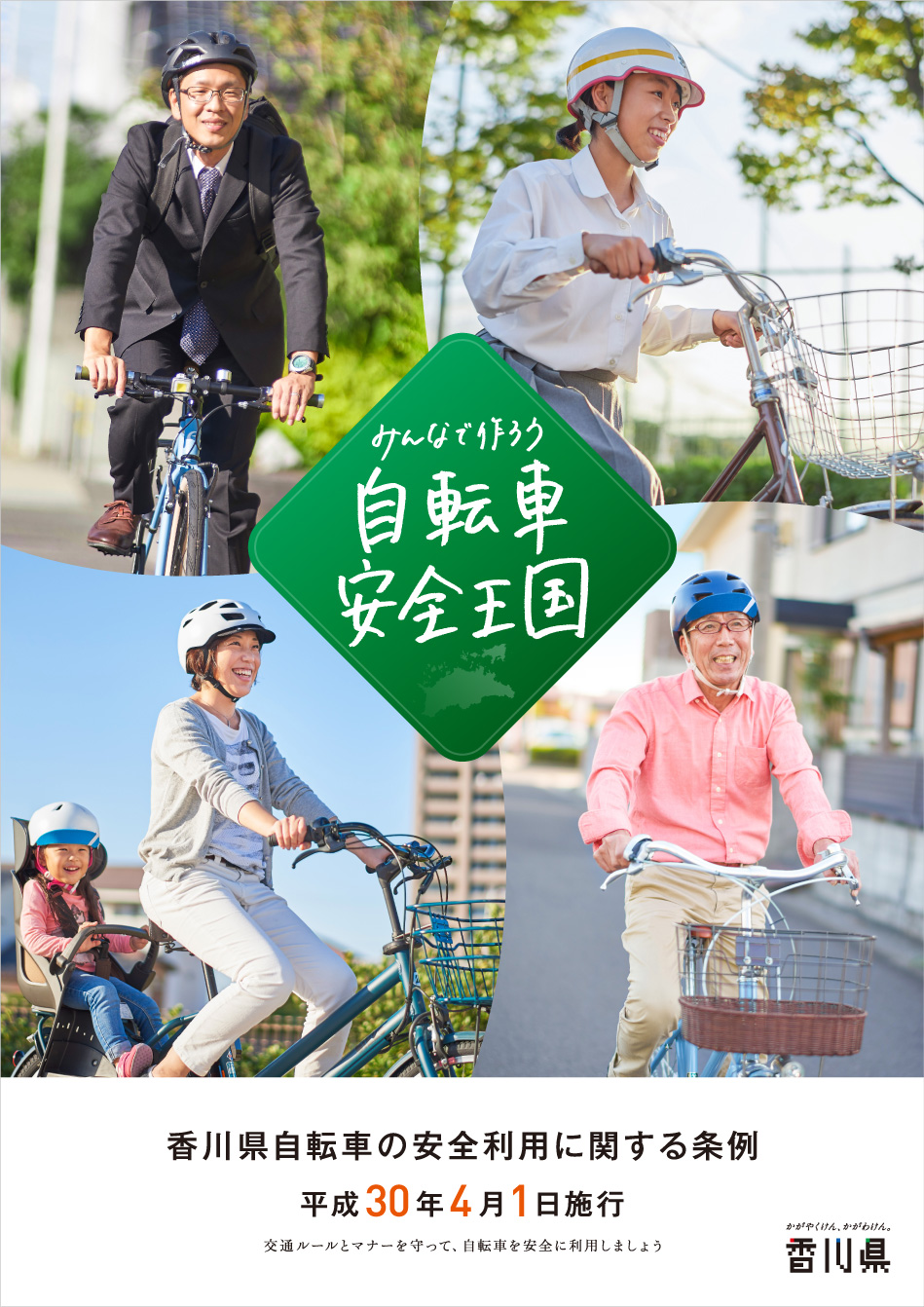 香川県,自転車,条例,ポスター