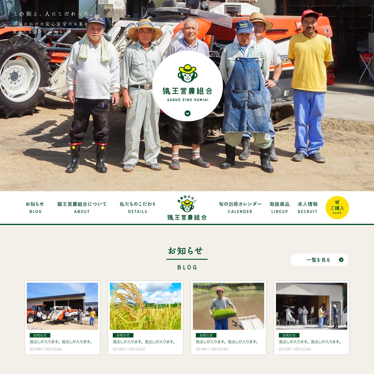農業,WEBデザイン,猿王,米,農家