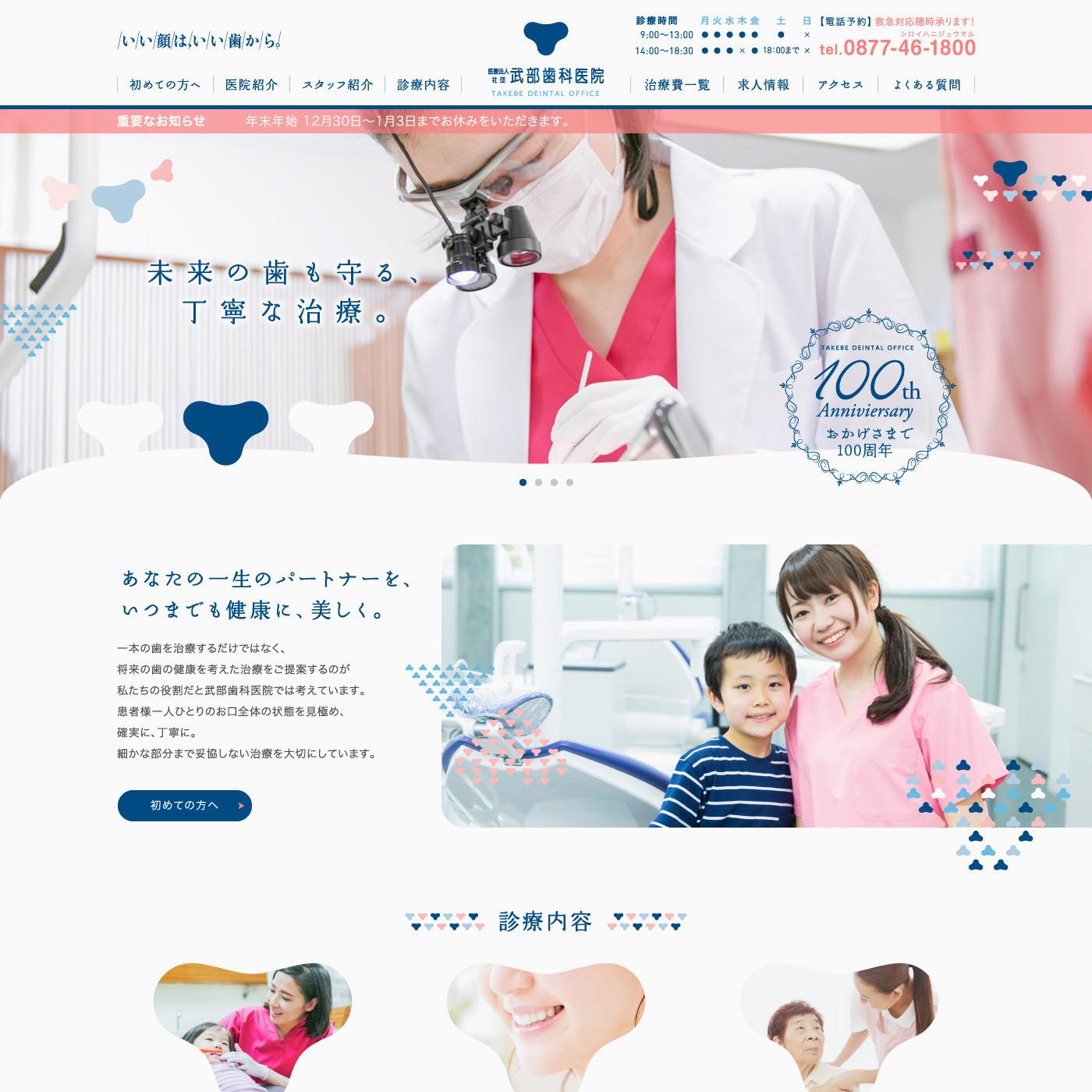 坂出,歯科医院,歯医者,ホームページ