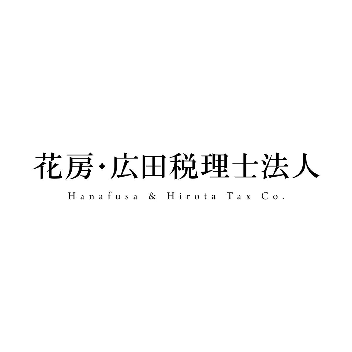 花房・広田税理士法人