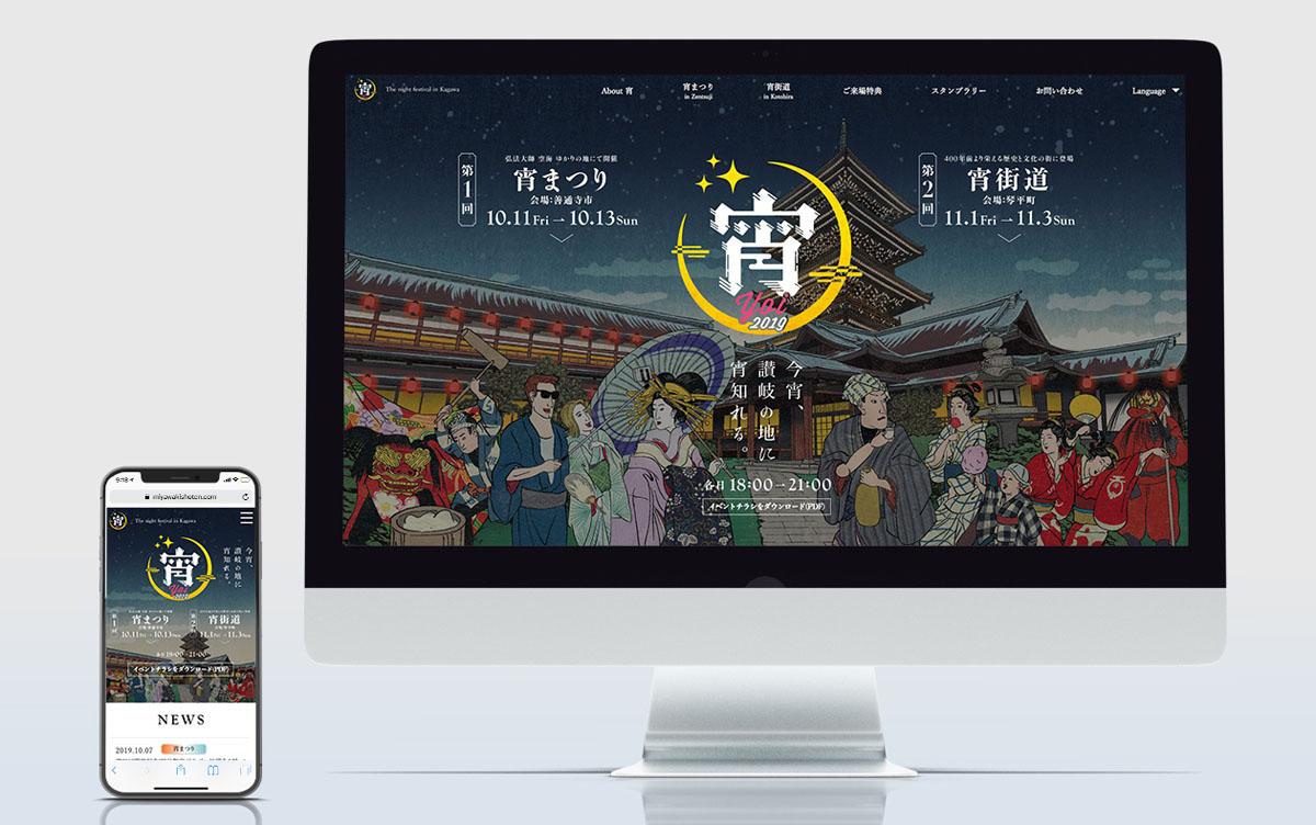 善通寺,琴平,金比羅,宵,香川,ホームページ