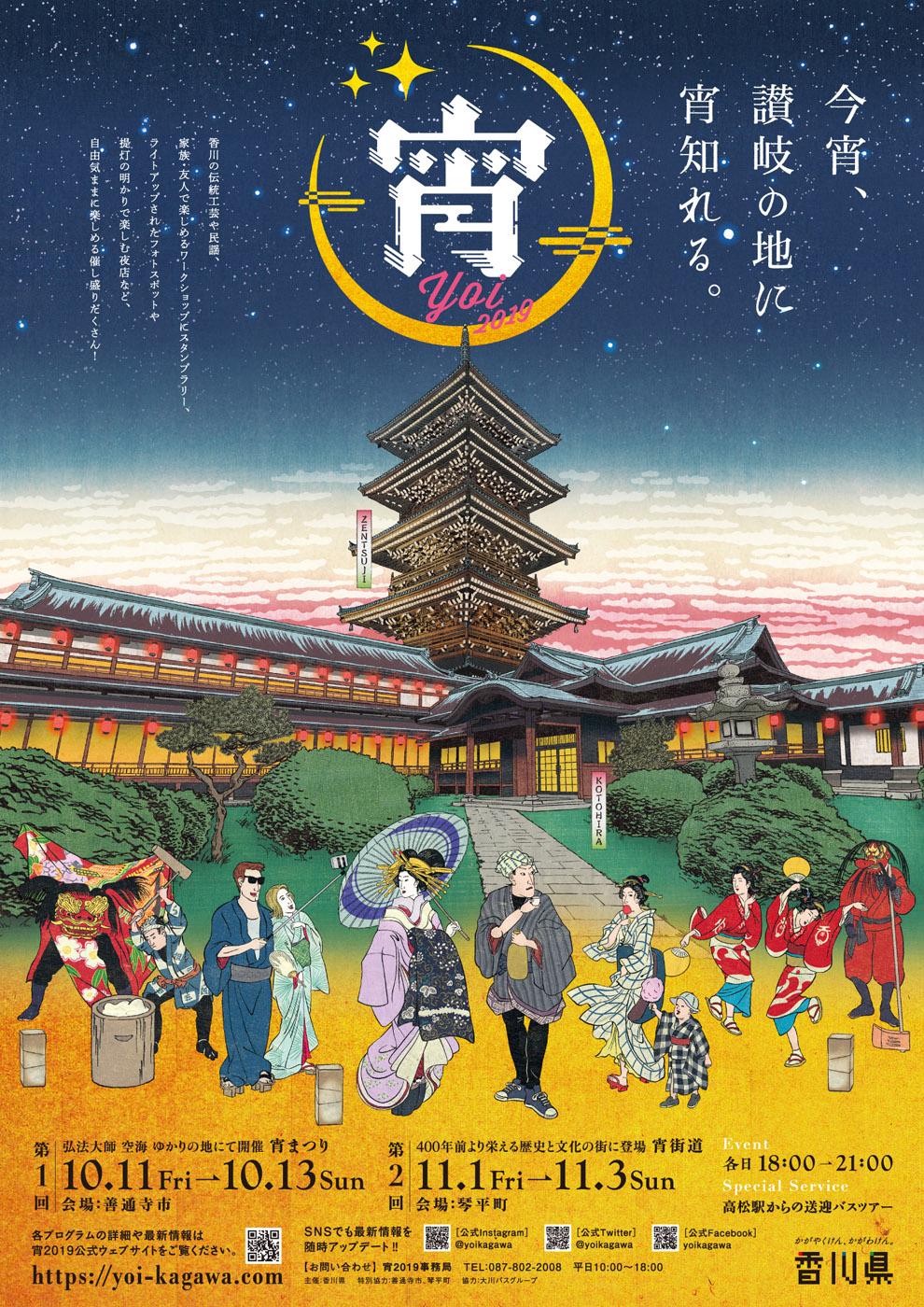 善通寺,琴平,金比羅,宵,香川,ポスター