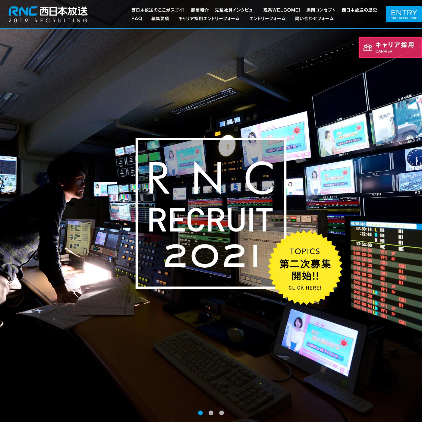 RNC,西日本放送,採用,リクルート
